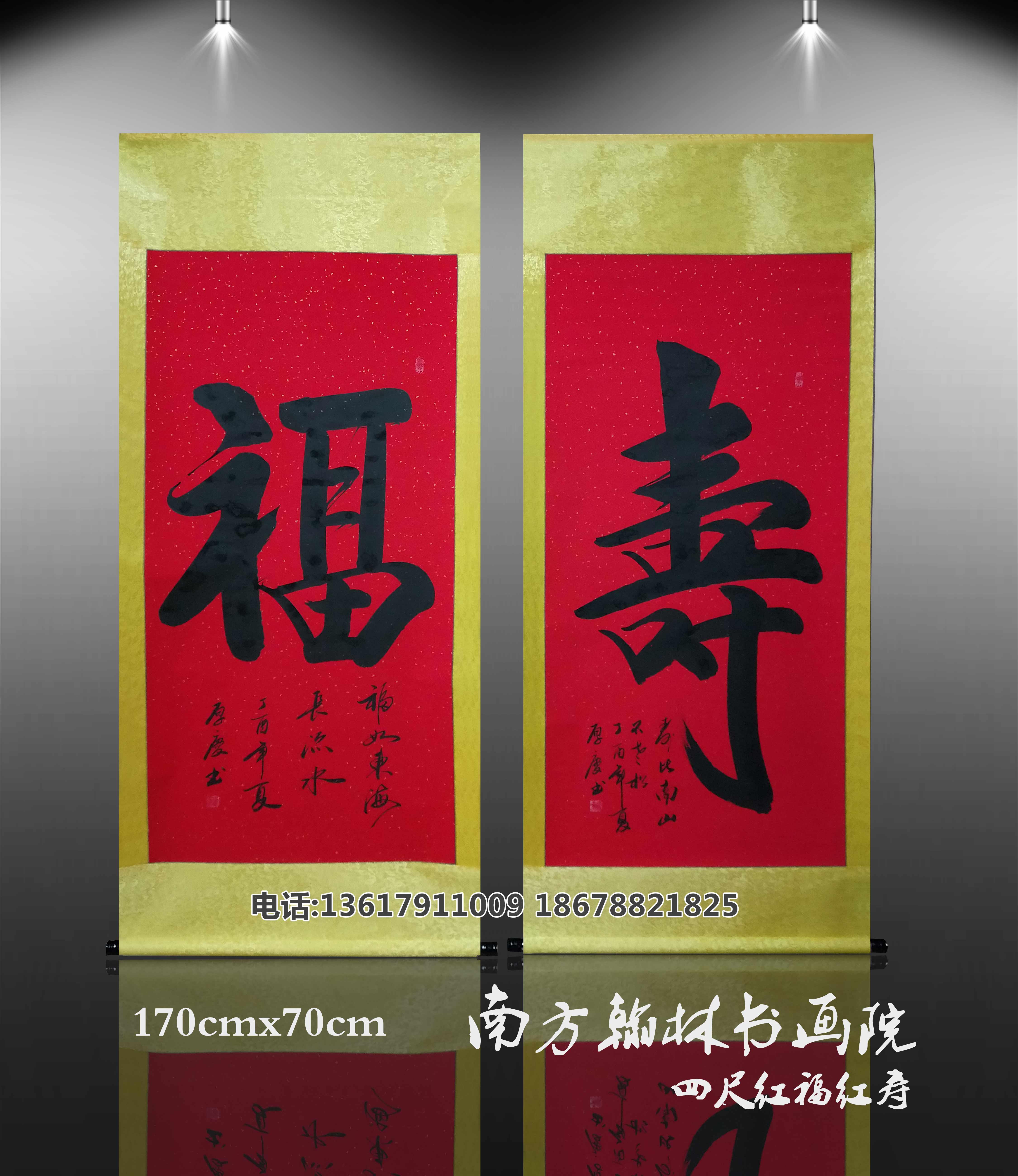 170cm×70cm四尺红福红寿.jpg